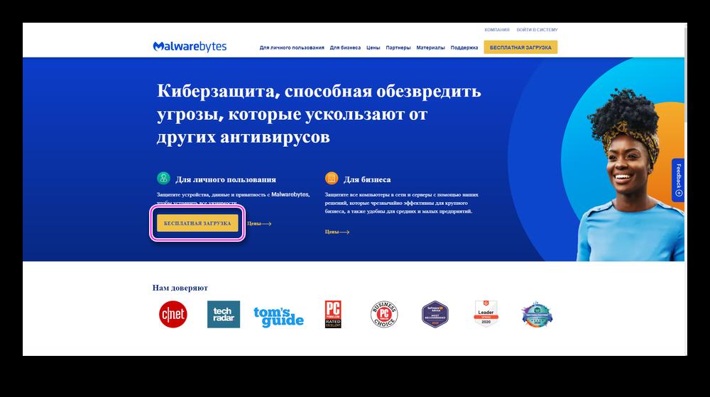 Сайт malwarebytes