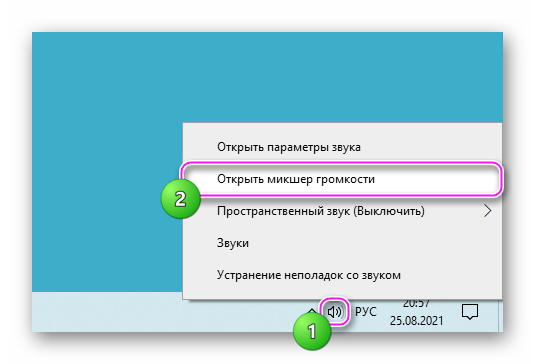 Вход в микшер громкости Windows 10