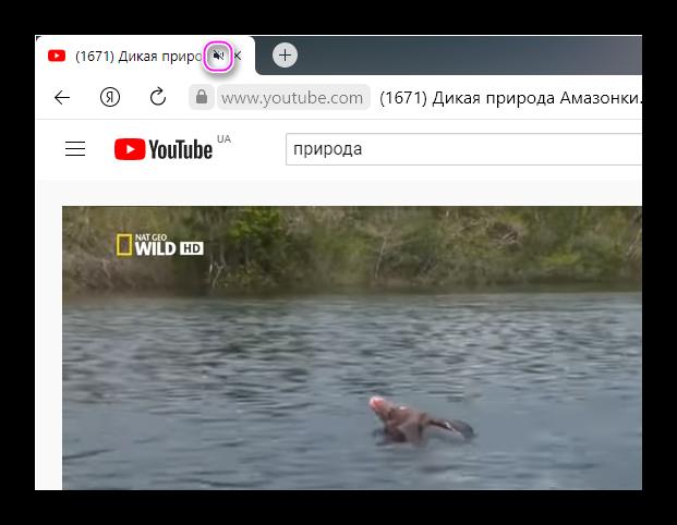 Включение звука вкладки Яндекс Браузера
