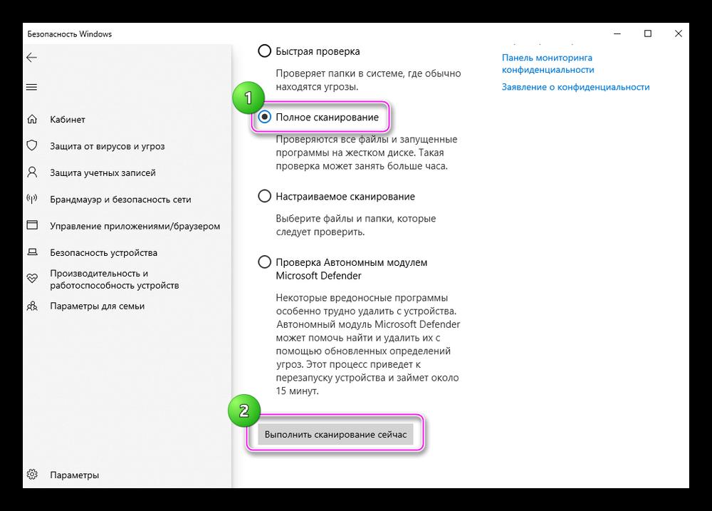Выполнение сканирования Windows 10