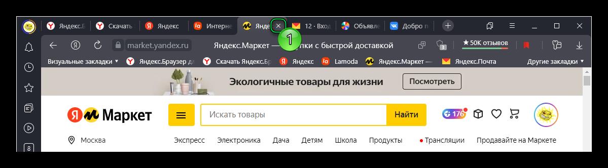 Закрываем не нужные вкладки в яндекс.браузер