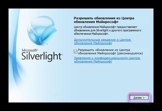 Завершение установки Microsoft Silverlight