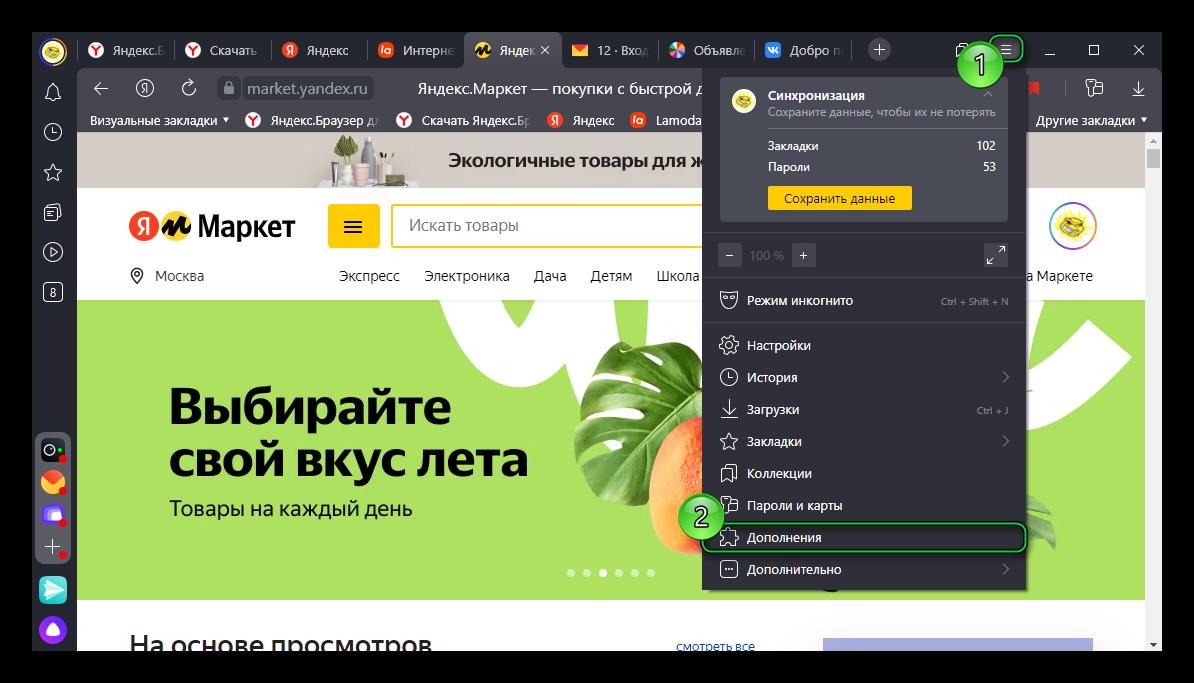 открываем дополнения в яндекс.браузер